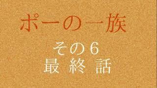 ラジオドラマ ポーの一族6 NHK-FM 1980年1月1日 - 1月6日に放送。 脚本...