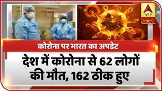 Coronavirus Update In India: 62 Deaths Reported So Far | ABP News