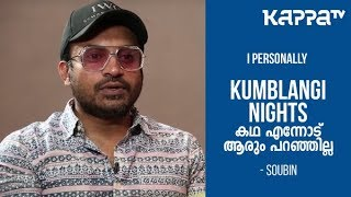 Kumblangi Nights Movie - Soubin Shahir & Grace - I Personally - Kappa TV