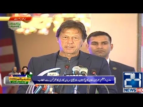 PM Imran Khan and PM Mohamad Mahathir Address Business Conference | 22 Mar 2019