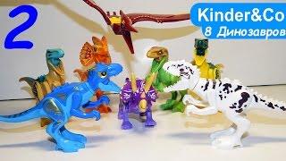8 Лего ДИНОЗАВРИКОВ обзор минифигурок Радужных динозавров Перезалив