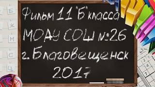 """Конкурс """"Перемена - 2017"""": № 9. Клип от выпускников школы № 26 г. Благовещенск"""