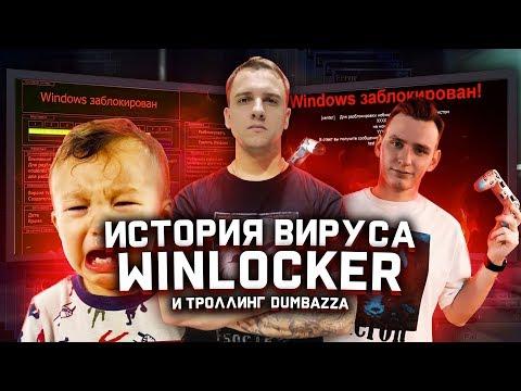 История вируса WinLocker - Как DUMBAZZ \