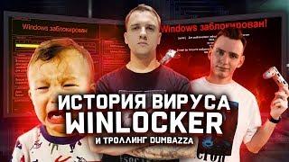 """История вируса WinLocker - Как DUMBAZZ """"взламывает"""" школьников в csgo через termux"""