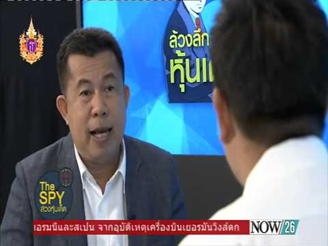 The Spy ล้วงหุ้นเด็ด 25-3-58 SET Index ตลาดหุ้นไทย