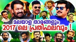 മലയാള താരങ്ങളുടെ 2017 ലെ പുതുക്കിയ പ്രതിഫലം | Malayalam actors remuneration 2017