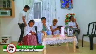 AyoTV Studio - Eritrean Music 2018 Mestyat Betna - ሸዊት ሃይለ 'ኣይንጸባጸብ'