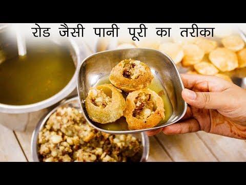 सबसे आसन तरीका रोड जैसी पानी पूरी बनाने का -  puchka pani puri golgappa recipe - cookingshooking