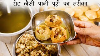 How To Make Puri For Pani Puri