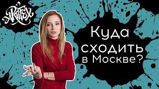 Смотреть видео Куда сходить в Москве? #22 онлайн