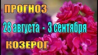 Прогноз на неделю с 28 августа по 3 сентября КОЗЕРОГ. Гороскоп 28 августа - 3 сентября КОЗЕРОГ