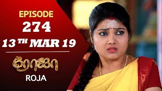 ROJA Serial | Episode 274 | 13th mar 2019 | Priyanka | SibbuSuryan | SunTV Serial | Saregama TVShows