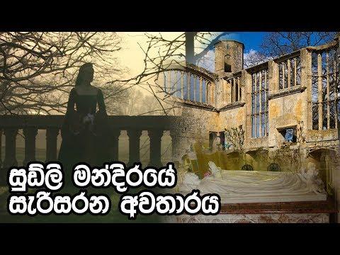 සූඩ්ලි මන්දිරයේ අදිසි ගැහැණිය - The Ghost of Sudeley Castle