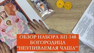 Вышивка бисером / Богородица Неупиваемая Чаша / Изящное Рукоделие / Обзор набор для вышивки бисером