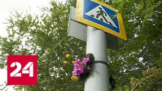Смотреть видео Смертельная авария в Энгельсе: кто сбил двух пенсионерок? - Россия 24 онлайн