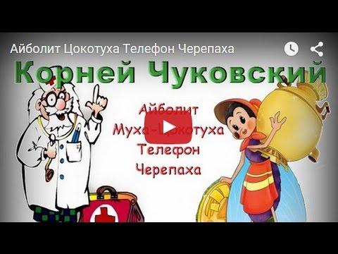 Айболит Муха-Цокотуха Телефон Черепаха. Сказки - стихи К. Чуковского в одном видео.