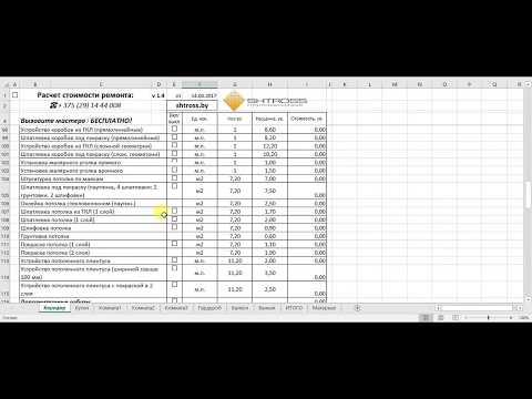 Калькулятор для расчета стоимости ремонта в квартире