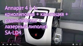 Аппарат 4 в 1: криолиполиз + кавитация + радиолифтинг и лазерный липолиз SA-LD4