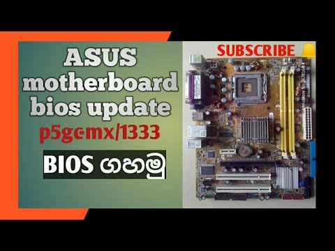 p5gc-mx/1333 BIOS update How to update bios asus sinhala