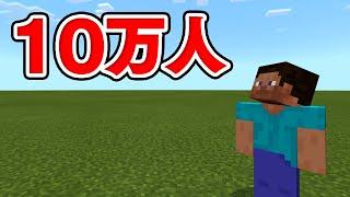 【大物YouTuber参戦!】登録者10万人カウントダウンライブ!ハイライト動画!【マイクラ】