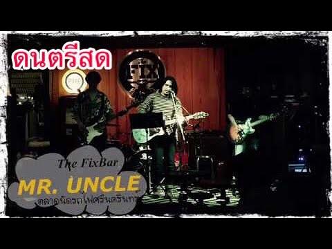 ดนตรีสด🥁 บรรยากาศนี้ใช่เลย🥂 วง : MR. UNCLE