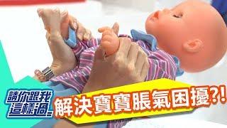 寶寶哭鬧找麻煩?爸媽怎麼辦?! 請你跟我這樣過 一刀未剪版 黃鐙輝 小咪 20120612