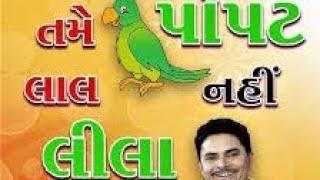 Dhirubhai sarvaiya new comedy jokes.