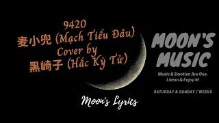 ♪ 9420 - 麦小兜 (Mạch Tiểu Đâu) ♪ | Cover By 黑崎子 (Hắc Kỳ Tử) | Lyrics | Moon's Music Channel