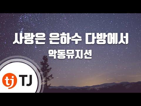 Love In The Milky Way Cafe 사랑은 은하수 다방에서_AKMU 악동뮤지션_TJ노래방(Karaoke/lyrics/Korean reading sound)