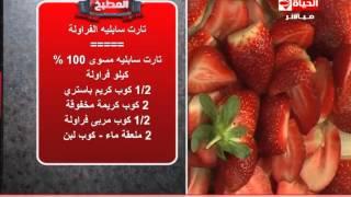 برنامج المطبخ – الشيف يسري خميس – حلقة الثلاثاء 2-12-2014 – Al-matbkh