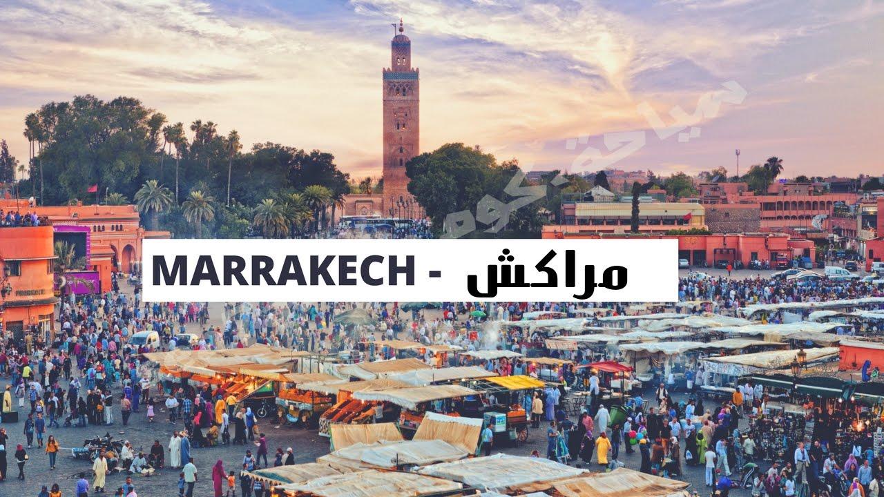 مراكش المغرب .. السياحة في مراكش أجمل أماكن المغرب، أزقة ملونة، مقاهي عريقة، حدائق غناء