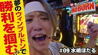 ReBORN第9回目!!皆様からの清く熱いGOODのおかげでほた岡さんが3度目の...