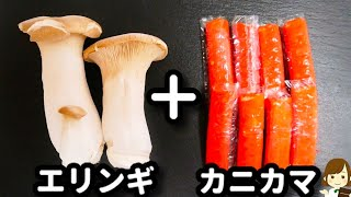 レンジで超速!包丁も使わない超簡単な痩せるおつまみ!『エリンギとカニカマのアヒージョ』の作り方Ahijo of Eringi and Crab Stick