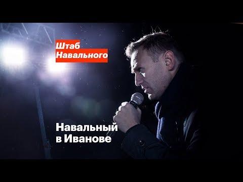 АЛЕКСЕЙ НАВАЛЬНЫЙ В ИВАНОВО (27.10.17) продолжение-перископиз YouTube · Длительность: 18 мин38 с  · Просмотров: 967 · отправлено: 27.10.2017 · кем отправлено: Clear Russian Youtube