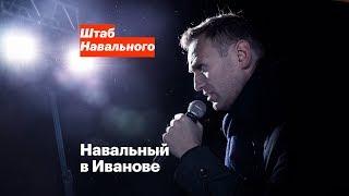 Навальный в Иванове