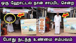 இணையத்தில் கோடிக்கணக்கானோர் பார்த்த ஒரு வீடியோ Tamil Cinema News Kollywood News