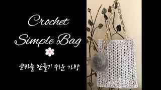 Crochet Simple Bag /코바늘 만들기 쉬운…