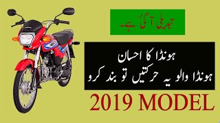Honda Launched a New 2019 Model   Amazing Change   Bike Mate PK