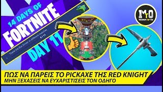 ΕΠΙΤΕΛΟΥΣ ΤΟ ΔΩΡΕΑΝ PICKAXE ΤΗΣ WINTER RED KNIGHT🎄🎄🎄 - 14 DAYS OF FORTNITE CHALLENGES