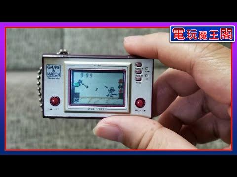 电玩魔王阁 Epi 11 - Game & Watch mini solar keychain