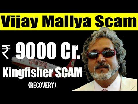 Kingfisher Airlines Scam | Fugitive Economic Offender | भारत सरकार कैसे करेगी कर्ज़ा वसूली?