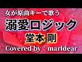 女が原曲キーで歌う【溺愛ロジック / 堂本剛】 by:marldear