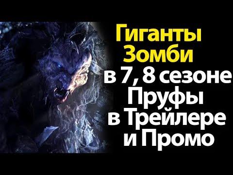 Игра Престолов - Конец 6 сезона