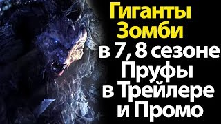 Гиганты Зомби в 7, 8 сезоне сериала Игра престолов  Доказательства из Трейлера и Промо