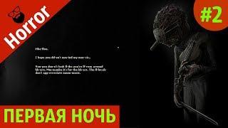 Darkwood прохождение #2 - ПЕРВАЯ НОЧЬ | by Boroda Game