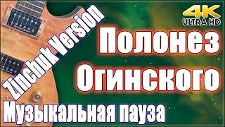 Музыкальная пауза. «Прощание с Родиной» (Полонез Огинского в аранжировке Зинчука) (4K)