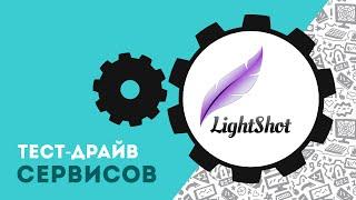 Как сделать скриншот при помощи Lightshot