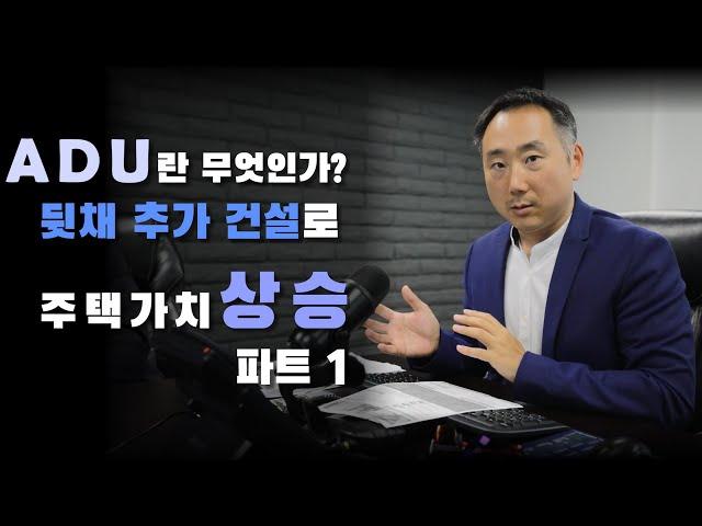 [김원석 부동산] ADU란 무엇인가? 뒷채 건설로 주택 가치 상승하기 PART.1