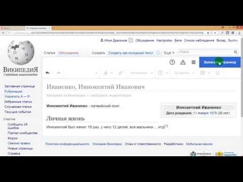 видео: Урок 7: Как создать статью в Википедии (ВР)