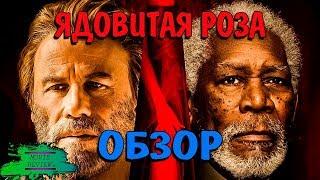 Ядовитая Роза - ОБЗОР MOVIE REVIEW